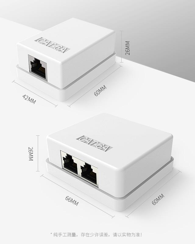 屏蔽款-網絡接線盒