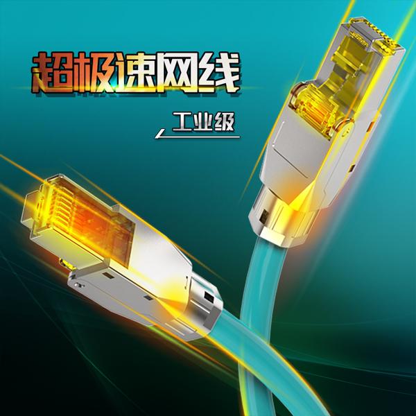 極速網線,電競發燒網線