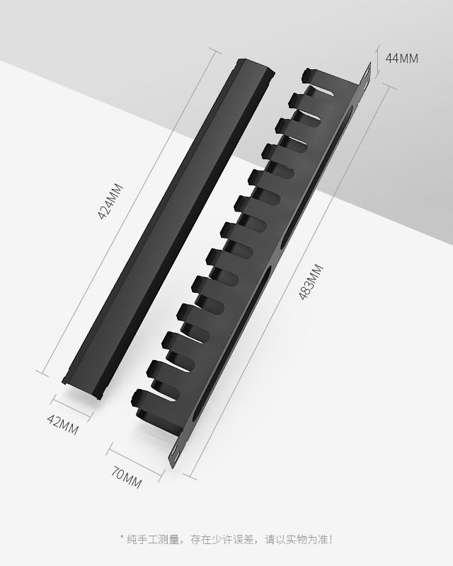 1U24口-金属理线架
