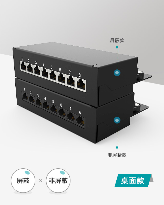 1U8口-防尘网络配线架