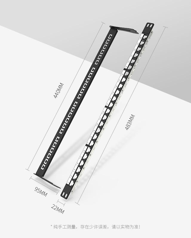 0.5U24口-屏蔽网络空配架